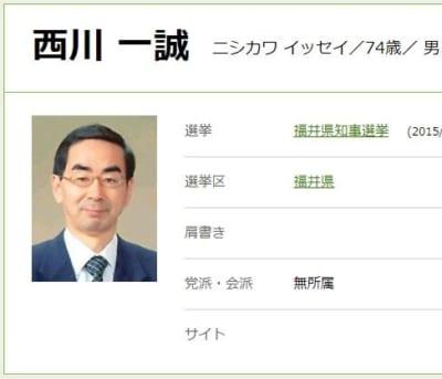 福井県知事選立候補予定|西川一誠(にしかわ いっせい)氏の経歴・政策は?