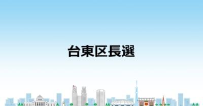 【台東区長選】現新3人の争いに|新人 武田完兵氏 VS 現職 服部征夫氏 VS 新人 小高明氏