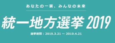 【2019統一地方選】6政令市長選が告示、全国で17人が立候補