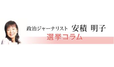 統一選と同日投票の衆議院大阪12区補選で、自民党はなぜ負けたのか(安積明子)