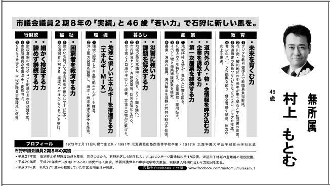 【石狩市長選】新人2人の争い 加藤龍幸氏 VS 村上求氏   日本最大の選挙・政治情報サイトの選挙ドットコム