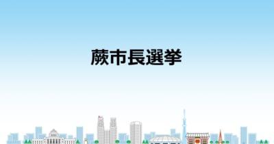 【蕨市長選】新人 鈴木直志氏 VS 現職 頼高英雄氏