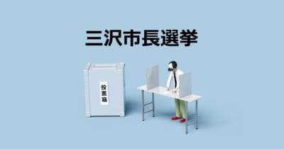【三沢市長選】新人 鈴木重正氏 VS 新人 小桧山吉紀氏