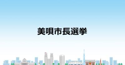 【美唄市長選】新人 坂東知文氏 VS 現職 高橋幹夫氏