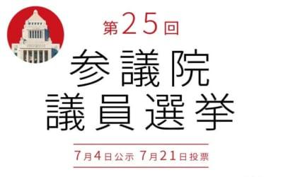 同時刻の高田馬場駅前で繰り広げられた2019年夏の女性候補の闘い(安積明子)