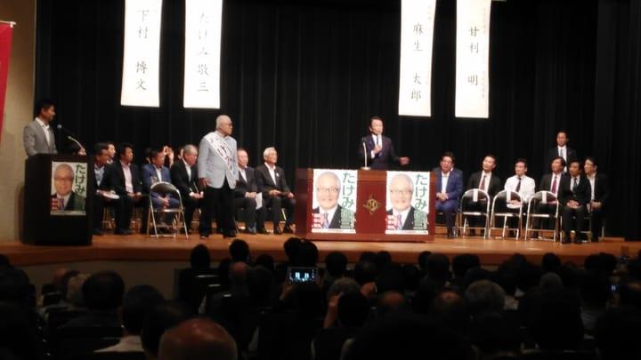 東京選挙区 武見氏が決起大会で麻生太郎大臣の前でみせた90度のお辞儀。(安積明子)
