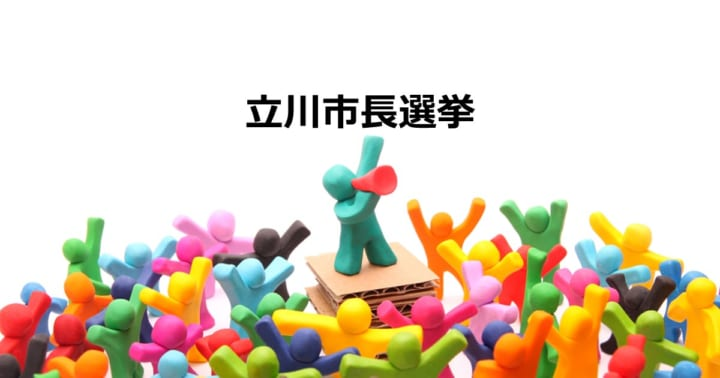 立川 市長 選挙
