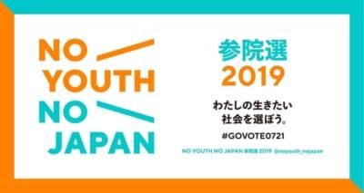 若者×インスタ×選挙は序章。「NO YOUTH NO JAPAN」は「若者の政治参加」カルチャー作りにチャレンジします(能條桃子)
