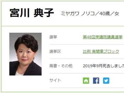 40歳の若さで急逝|自民党衆議院議員・宮川典子(みやがわ のりこ)氏の経歴は?