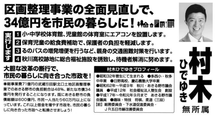 あきる野市長選挙