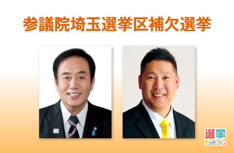 参院埼玉補選は2名の争い、10月2...