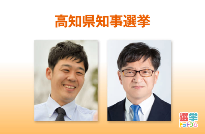 高知県知事選挙が告示、11月24日投開票 与野党対決の構図 高知県 ...