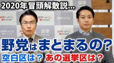 次の衆院選はいつ?永田町がザワつく?年明け冒頭に解散が来る…!? #選挙ドットコムちゃんねる 第3回
