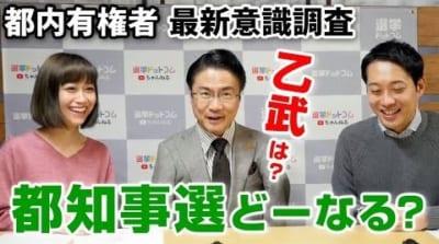 乙武が出馬?! 来年の東京都知事選に向け最新調査データを発表。気になる小池知事の支持率は? #選挙ドットコムちゃんねる 第3回