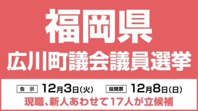 広川町議会議員選挙は12月8日投開票、現新合わせて17人が立候補 福岡県