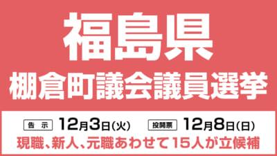 棚倉町議会議員選挙は12月8日投開票、定数14に対して15人が立候補 福島県