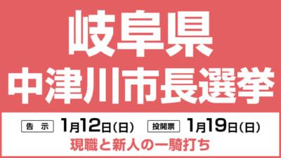中津川市長選は1月19日投開票 現職 青山節児氏 VS 新人 庄司善哉氏 岐阜県