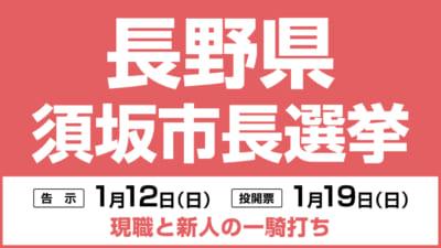 須坂市長選は1月19日投開票 新人 岩田修二氏 VS 現職 三木正夫氏 長野県
