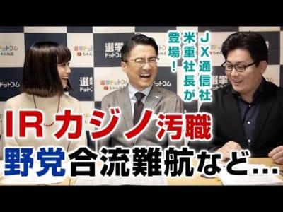 IR汚職事件や野党合流から 大津・京都市長選の展望まで  #選挙ドットコムちゃんねる 第9回#1