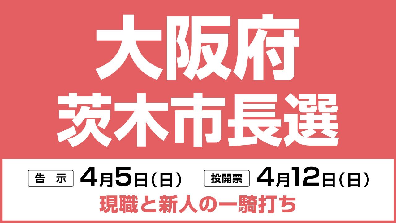 茨木 市長 選挙 結果