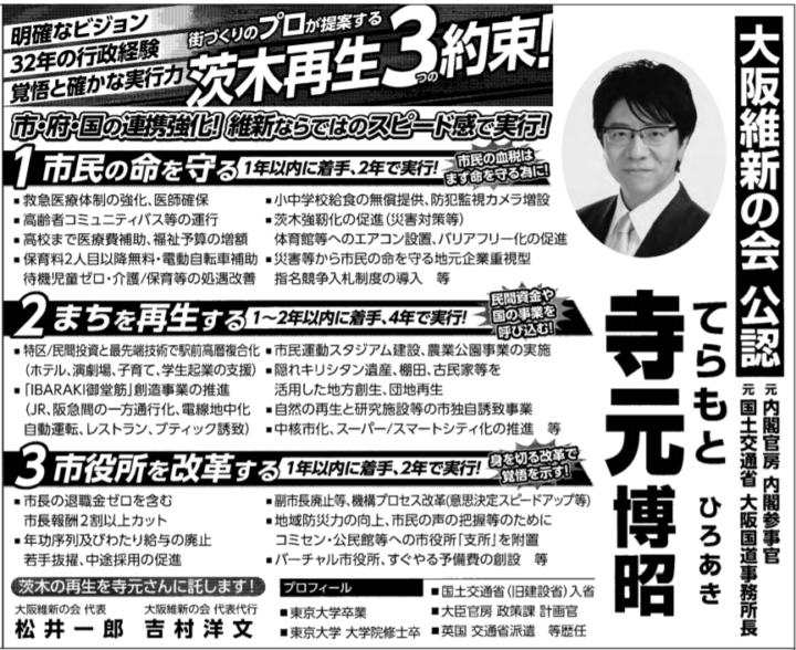 結果 選挙 茨木 市長