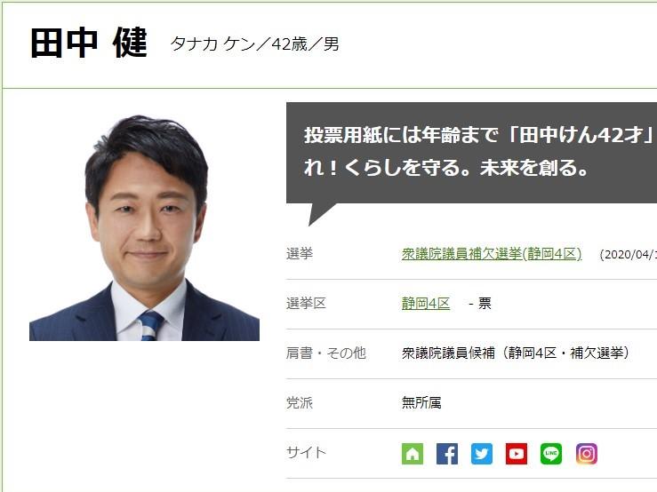 区 静岡 補選 4