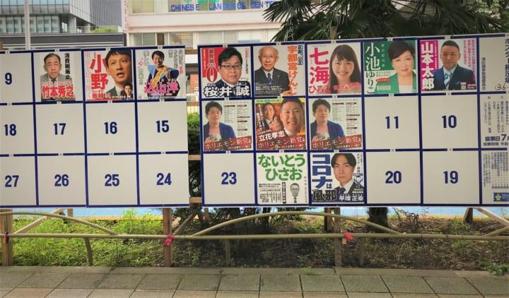 東京都知事選2020】「スーパークレイジー君」「ホリエモン」て投票用紙 ...