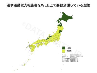 データアナリストが、各都道府県の選挙管理委員会に公開してほしい2つの情報。