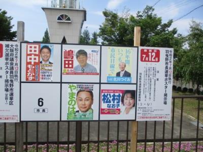 もうカオス?!「吉村人気」と「もつれた構図」に、「政策」かすむ羽曳野市長選挙(オフィス・シュンキ)