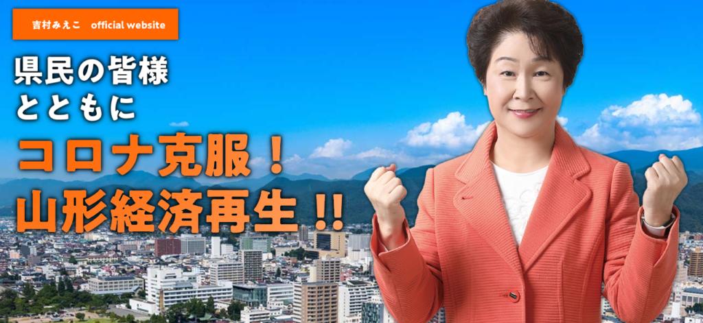 吉村 美栄子 知事