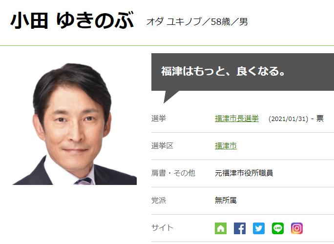 市長 選挙 福津