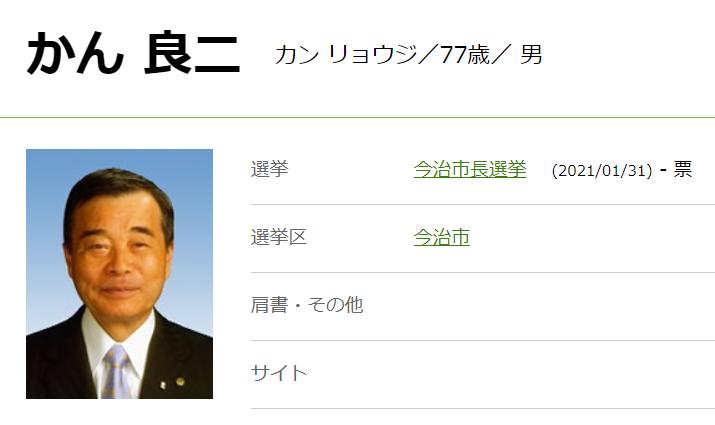 議員 今治 選挙 市議会 愛媛県今治市の選挙一覧 |