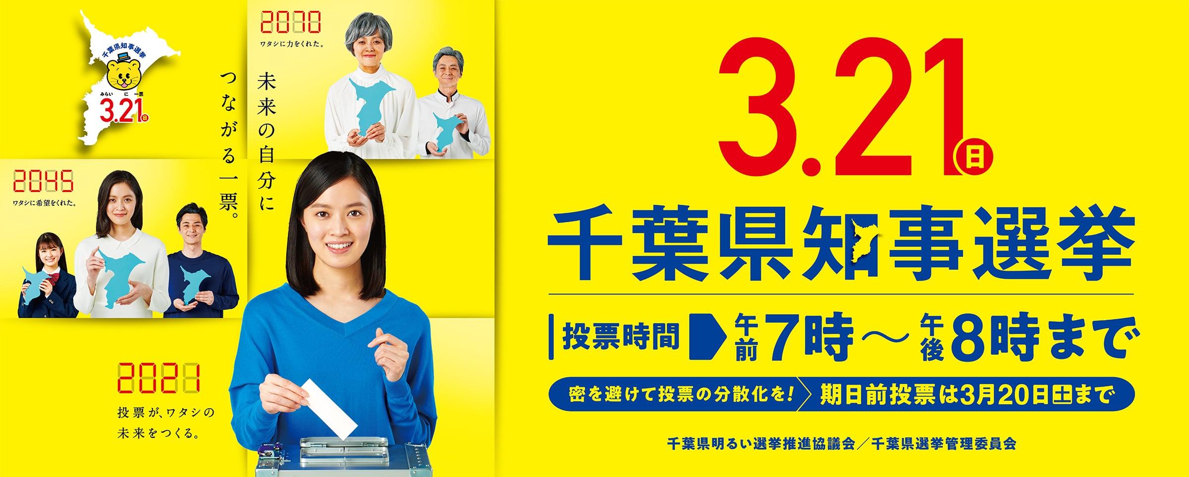 過去最多の新人8人立候補!波乱の千葉県知事選きょう告示!   日本 ...