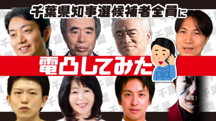 千葉県知事選挙2021の候補者がヤバい!?全員に直接電凸して将来の千葉 ...