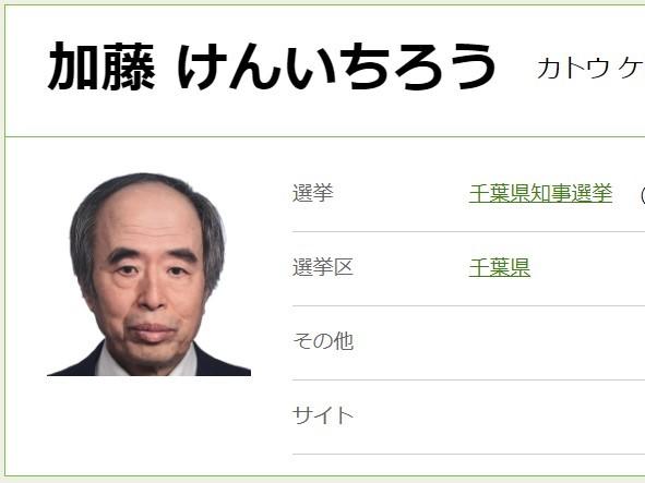 千葉県知事選に立候補。新人 加藤健一郎氏(かとう・けんいちろう)氏 ...