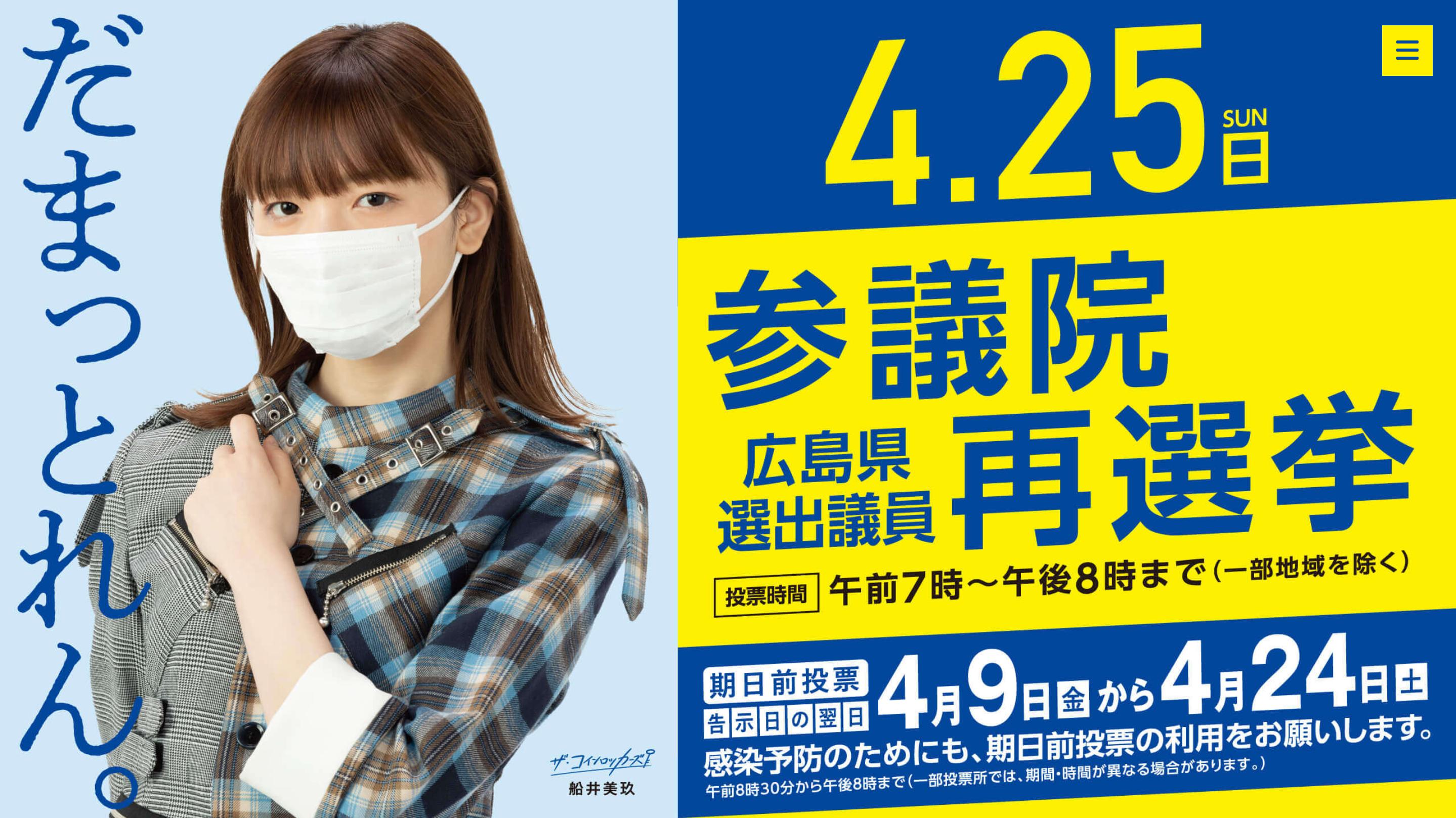 参議院広島県選出議員再選挙が4月8日告示!新人候補者6名の争い ...
