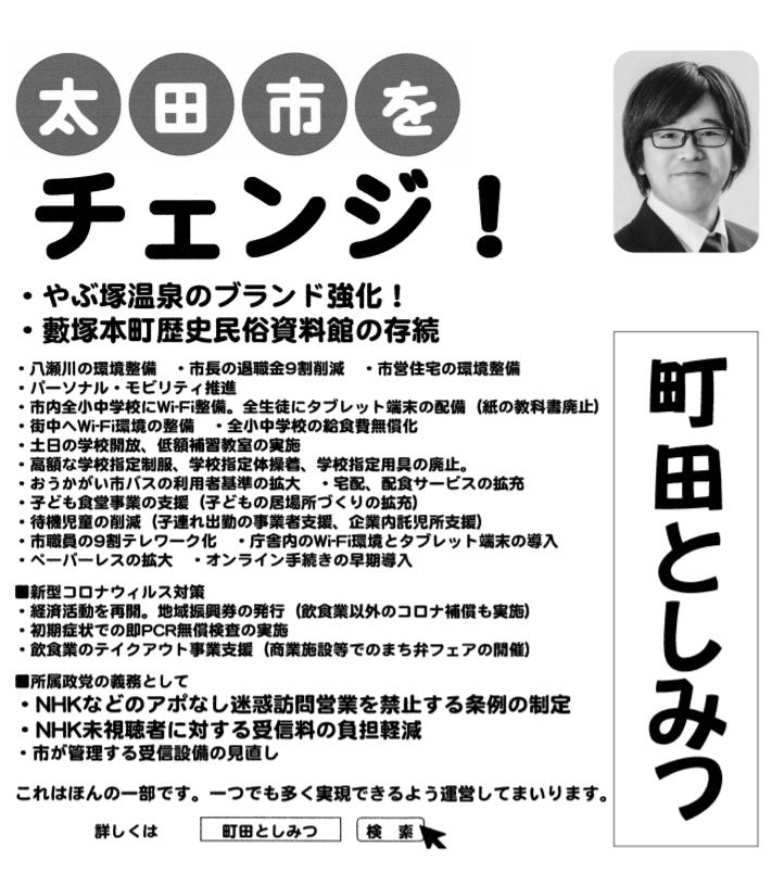 県 市長 群馬 太田 トップページ