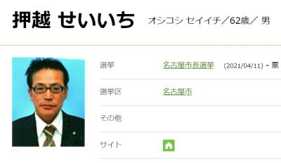 名古屋市長選に立候補。新人 押越清悦氏(おしこし・せいいち)氏の経歴・政策は?