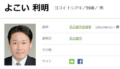 名古屋市長選に立候補。新人 横井利明氏(よこい・としあき)氏の経歴・政策は?