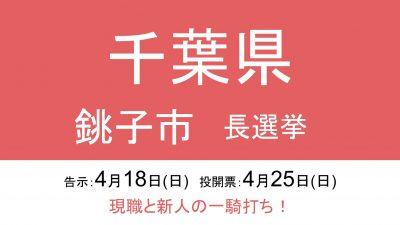 この地の醤油醸造は、近代化産業遺産です。銚子市長選は現職と新人の一騎打ち!