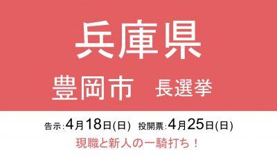 「演劇のまち」づくりが進行中!豊岡市長選は新人と現職の一騎打ち!