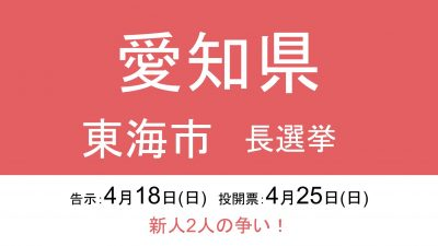8年ぶりの選挙戦!東海市長選は新人2人の一騎打ち!