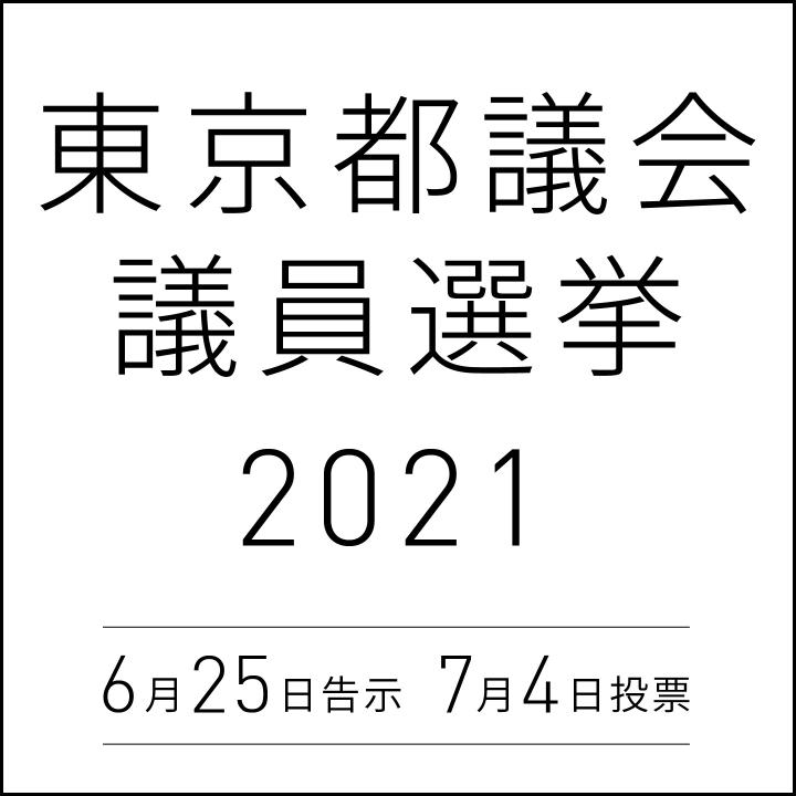 都議選2021選挙ドットコム特設サイト