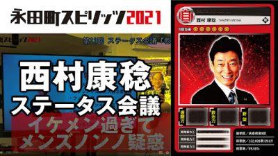 自民党・西村康稔議員の強さを数値化してカードゲームを作ろう!~永田町スピリッツ第11回~