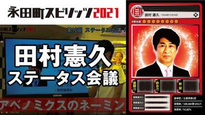 自民党・田村憲久議員の強さを数値化してカードゲームを作ろう!~永田町スピリッツ第12回~
