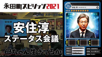 立憲民主党・安住淳議員の強さを数値化してカードゲームを作ろう!~永田町スピリッツ第14回~