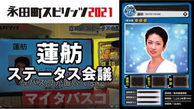 立憲民主党・蓮舫議員の強さを数値化してカードゲームを作ろう!~永田町スピリッツ第13回~