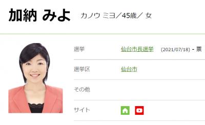 仙台市長選に立候補。新人 加納三代氏(かのう・みよ)氏の経歴・政策は?