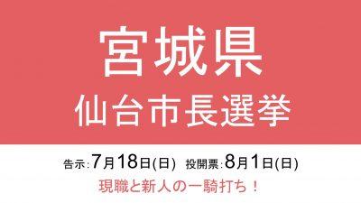 人口約110万人、東北地方最大の都市!仙台市長選は新人と現職の一騎打ち!