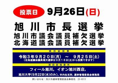 【旭川市長選】北海道・旭川でトリプル選挙祭り!ひがしの意識低い選挙ウォッチ